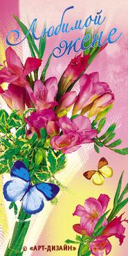 открытка к 8 марта для жены