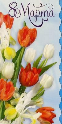 открытка к 8 марта для любимой