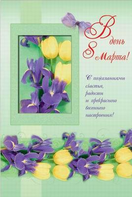открытка с 8 марта для подруги
