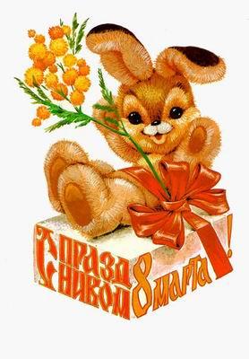 открытка с 8 марта для сестры