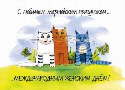 прикольная открытка к 8 марта