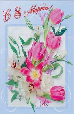 открытка к 8 марта