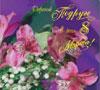 открытки к 8 марта для подруги