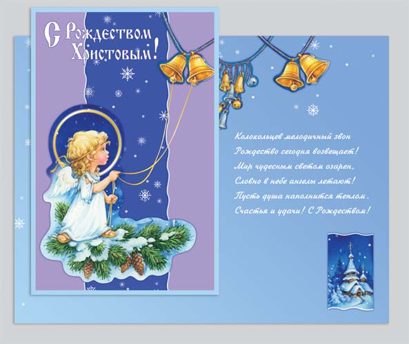 http://happy-year.narod.ru/rojdestvo/rojdestvo-01.jpg