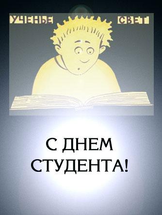 открытка на день студента