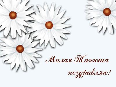 https://happy-year.narod.ru/tatiana/tanya-01.jpg