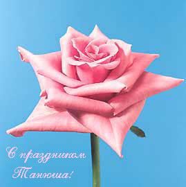 http://happy-year.narod.ru/tatiana/tanya-08.jpg