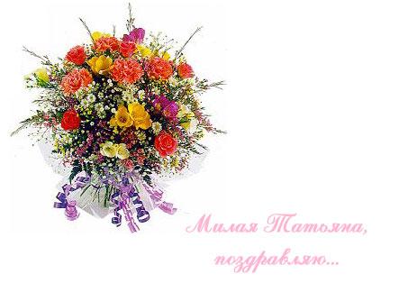 http://happy-year.narod.ru/tatiana/tanya-09.jpg