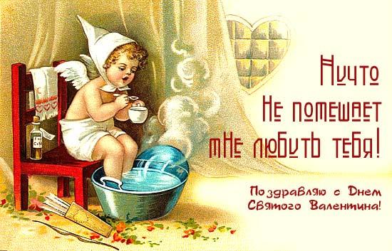 открытка ко дню святого валентина
