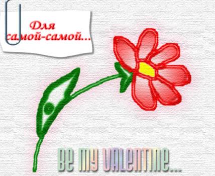 поздравительная открытка день святого валентина