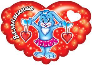 день святого валентина открытка