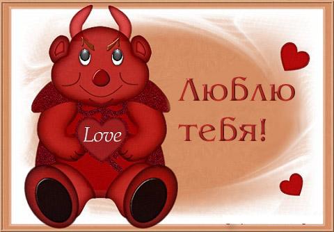 поздравительная прикольная открытка на день святого валентина