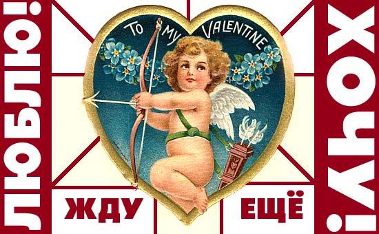 прикольная валентинка ко дню влюбленных
