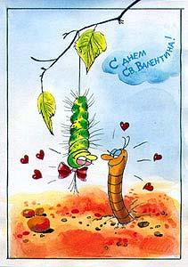 прикольная валентинка, картинка с приколом ко дню влюбленных
