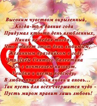 Открытки ко дню всех влюбленных с поздравлениями